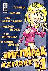 Video karaoke: Hit-parad karaoke №1