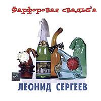 Фарфоровая свадьба - Леонид Сергеев
