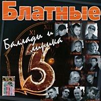 Blatnye ballady i lirika 13 - Mihail Sheleg, Garik Krichevskiy, Sergey Nagovicyn, Slava Bobkov, Aleksandr Zvincov, Butyrka , Gruppa M. Kruga