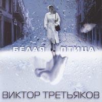 Белая Птица - Виктор Третьяков