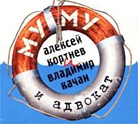 Vladimir Kachan i Aleksey Kortnev. Mumu i advokat - Vladimir Kachan, Aleksej Kortnev