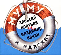 Владимир Качан и Алексей Кортнев. Муму и адвокат - Владимир Качан, Алексей Кортнев
