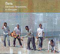 Pet' - Evgenij Grishkovec, Bigudi