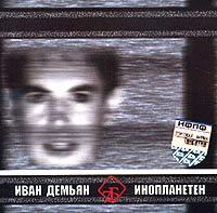 Иван Демьян и 7Б. Инопланетен - 7Б , Иван Демьян