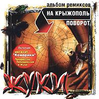 Schuki.  Na Kryschopol poworot. Albom remiksow - Zhuki , Aleksey (Professor) Lebedinskiy, Dj Vrach, NeoMaster , Valeriy Zhukov