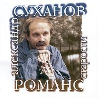 Romans starosti - Aleksandr Suhanov