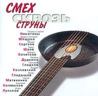 Smeh skvoz' struny - Sergey Nikitin, Vadim Mischuk, Valeriy Mischuk, Grigoriy Gladkov, Tatyana Nikitina, Natalya Dudkina, Igor Lunkov