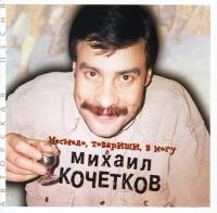 Михаил Кочетков. Несмело, товарищи, в ногу - Михаил Кочетков