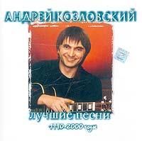 Андрей Козловский.  Лучшие песни  1990-2000 годы - Андрей Козловский