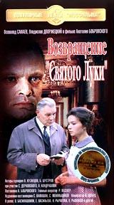 VHS Vozvraschenie