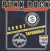 Sobut. Punk This Town / Тараканы! Реальный панк? - Тараканы! , Sobut