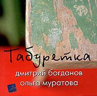 Dmitrij Bogdanow i Olga Muratowa. Taburetka. Pesni na stichi Dmitrija Sucharewa - Dmitrij Bogdanov, Olga Muratova