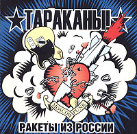 Tarakany. Rakety is Rossii - Tarakany!