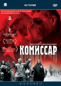 The Commissar (Komissar) (RUSCICO) (2 DVD) - Aleksandr Askoldov, Rolan Bykov, Sergey Nikonenko, Vasily Shukshin, Nonna Mordyukova, Fishman Igor, Bratkova Marta