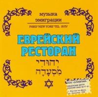 Еврейский ресторан. Раритетные записи из частных эмигрантских архивов