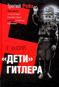 Books Deti Gitlera - Gvido Knopp