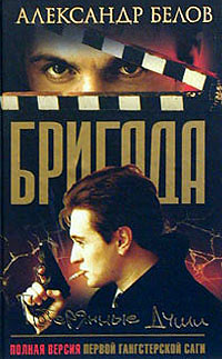 Бригада  Книга 8  Потерянные души - Александр Белов