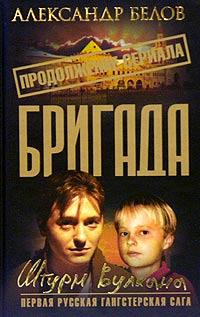 Бригада  Книга 12  Штурм вулкана - Александр Белов