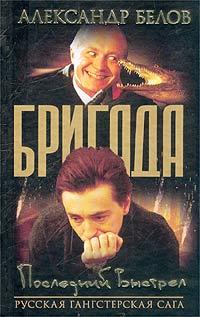 Бригада  Книга 4  Последний выстрел - Александр Белов
