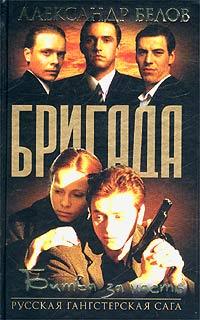 Бригада  Книга 2  Битва за масть - Александр Белов