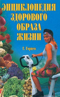 Энциклопедия здорового образа жизни - Геннадий Горцев