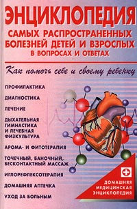E'nciklopediya samyh rasprostranennyh bolezney detey i vzroslyh v voprosah i otvetah - Boris Shevrygin