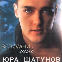 Юра Шатунов. Вспомни май - Юрий Шатунов