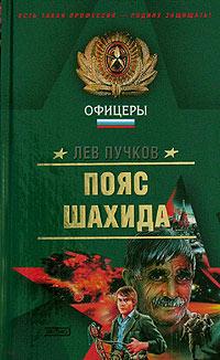 Poyas shahida - Lev Puchkov