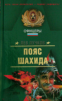Пояс шахида - Лев Пучков