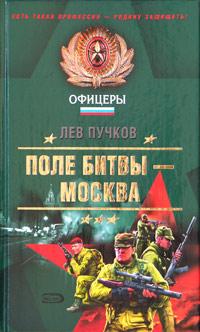 Pole bitvy - Moskva - Lev Puchkov