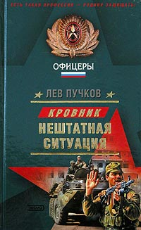 Neshtatnaya situaciya - Lev Puchkov