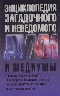 Духи и медиумы - Игорь Винокуров