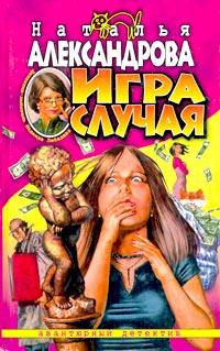 Igra sluchaya - Natalya Aleksandrova