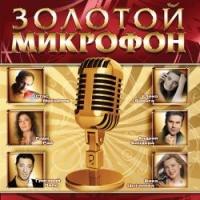 Various Artists. Solotoj mikrofon - Tatyana Bulanova, Anzhelika Varum, Vika Tsyganova, Sergey Lyubavin, Vitas , Leonid Agutin, Vadim Kazachenko