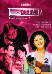 I'll Take Care of Everything Myself (Ya vse reshu sama. Film 2. Golos serdtsa) (2 DVD) - Tatyana Melnikova, Viktor Lebedev, Anush Vardanyan, Leonid Vasilev, Ada Stavinskaya, Sergej Murzin, Olga Ponizova