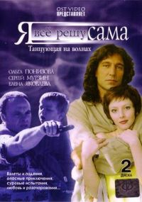 I'll Take Care of Everything Myself: Dancing on the Waves (Ya vse reshu sama. Film 1. Tantsuyushchaya na volnakh) (2 DVD) - Tatyana Melnikova, Viktor Lebedev, Leonid Vasilev, Ada Staviskaya, Sergej Murzin, Olga Ponizova, Mark Dinovec