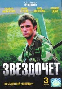 Zvezdochet (3 DVD) - Guriy Atnev, Aleksej Shelygin, Aleksandr Dorbinyan, Igor Lifanov, Vladimir Vdovichenkov, Dmitriy Shevchenko, Igor Moravec