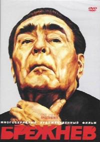 Brezhnev - Sergej Snezhkin, Svetlana Kryuchkova, Vasiliy Lanovoy, Sergej Garmash, Vladimir Menshov, Valerij Zolotuhin, Vyacheslav Shalevich