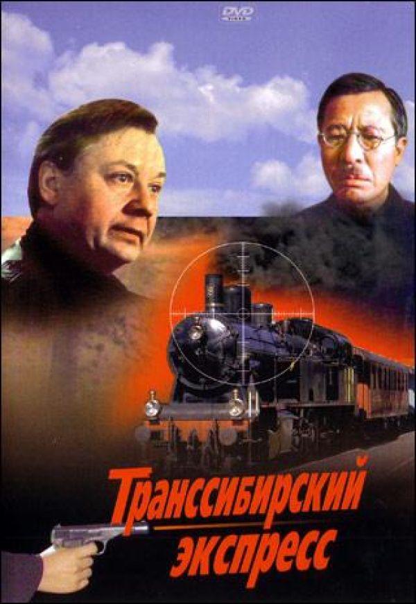 Trans-Siberian Express (Transsibirskiy ekspress) - Eldor Urazbaev, Oleg Vidov, Oleg Tabakov, Oleg Li, Nonna Terenteva, A Ashimov, Nina Alisova