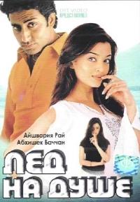 Erzähl mir nichts von Liebe... (Kuch Naa Kaho) (Led na dusche) - Rohan Sippi, Isaan Nurani, Ajshvariya Raj, Satish Shah, Abhishek Bachchan