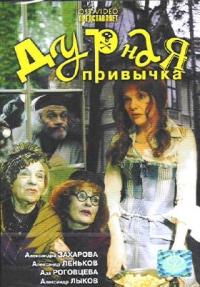 Durnaya privychka - Andrej Malyukov, Vladimir Sporyshkov, Aleksandr Lykov, Aleksandr Lenkov, Aleksandra Zaharova, Ada Rogovceva