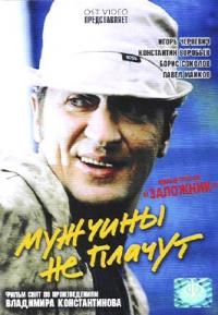 Muzhchiny ne plachut. Film tretiy: Zalozhnik - Sergey Bobrov, Igor Chernevich, Zoya Buryak, Konstantin Vorobev, Aleksandr Kolbyshev