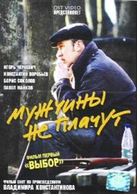 Muschtschiny ne platschut. Film perwyj: Wybor - Sergey Bobrov, Igor Chernevich, Zoya Buryak, Konstantin Vorobev, Aleksandr Kolbyshev