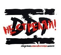 DDT. Не стреляй! Сборник антивоенных песен (Подарочное издание) - ДДТ