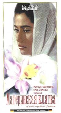Материнская клятва - Баббар Субхаш, Баппи Лахири, Смита Патиль, Митхун Чакраборти, Сальма Агха, Амриш Пури