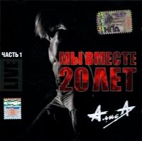 Alisa. My vmeste. 20 let. CHast 1 (Live) - Alisa