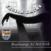 Vladimir Asmolov. Kacheli bytiya - Vladimir Asmolov