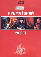 Крематорий  20 лет - Крематорий