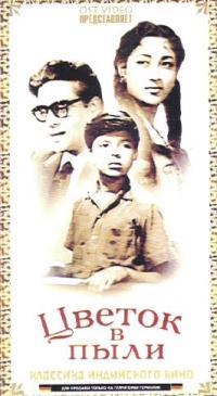 Цветок в пыли - Яш Чопра, Мала Синха, Манмохан Кришна, Раджендра Кумар