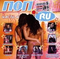 Various Artists. Pop.ru CHast 4 - Vitas , RevolveRS , Goryachie golovy , Plazma , Sasha Ayvazov, Zveri , Min net